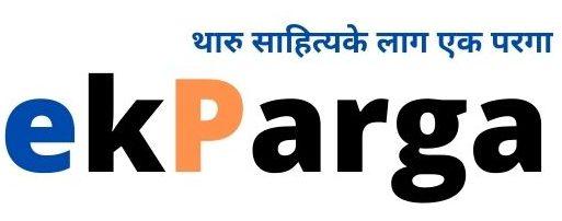 ek Parga